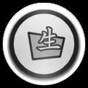 folder kanji icon