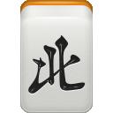 north, mahjong, wind icon