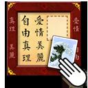 Edit App icon