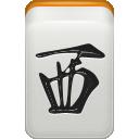 west, mahjong, wind icon