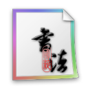 file, paper, font, document icon