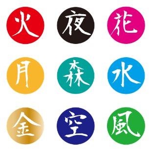 Kanji icon sets preview