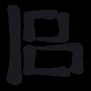 align,horizontally,left icon